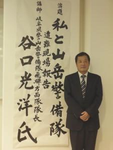 谷口光洋さん